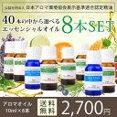【 送料無料 】選べる8本セット(アロマオイル エッセンシャルオイル 精油 各10ml)【代金引換不可】【RCP】100%Pure