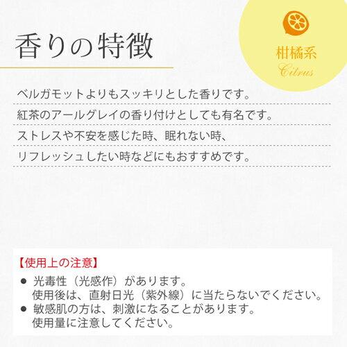 ベルガモットカラブリアン 50ml 【精油 エ...の紹介画像2