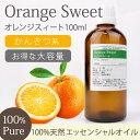 オレンジスィート 100ml 【エッセンシャルオイル 精油 アロマオイル】【RCP】