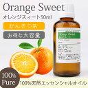 オレンジスィート 50ml 【精油 エッセンシャルオイル アロマオイル アロマ ギフト】【RCP】
