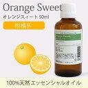 オレンジスィート 50ml