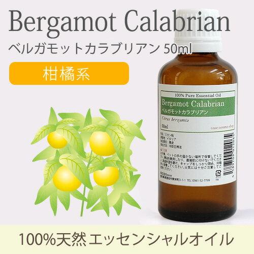 ベルガモットカラブリアン 50ml 【精油 エッ...の商品画像
