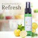 【SS】アロマスプレー Refresh 30ml ☆ゆうメー...