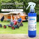 アロマスプレー Summer Blend 250ml☆家族でアウトドアを楽しみた...