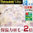 【送料無料】掛け布団 掛布団 シングル シンサレート ウルトラ150 日本製 掛布団 洗え