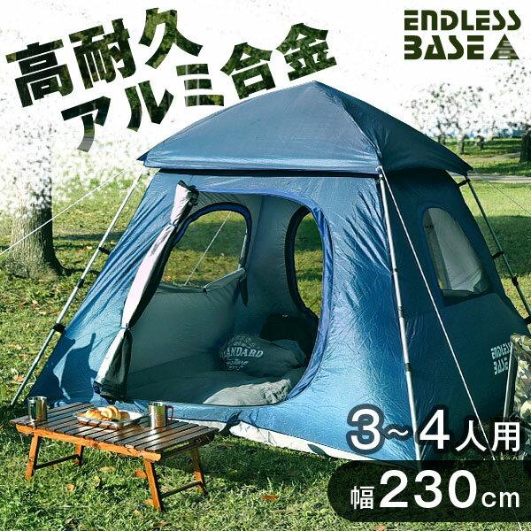 送料無料ドームテント23mアルミフレーム簡単設営ワンタッチ高耐久アルミ合金メッシュテントフルクローズ