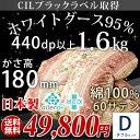 【送料無料/在庫有】 羽毛布団 ダブルロング 1.6kg マザーグース95% 440dp以上 かさ高180mm以上 60サテン 徹底品質 CILブラックラベル 7年保証 日本製 パワーアップ オゾン加