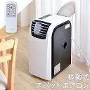 より冷却力が高い2.6KW 【送料無料】どこにでも置ける移動式エアコン ノンドレ
