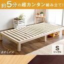 組み立て約5分!【送料無料】すのこベッド シングル シングルベッド パイン材 パイン すのこ ベッド すのこベット ローベッド 木製 ベット シンプル ベッドフレーム シングルベット 北欧 シングルベット 組立簡単