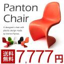 【送料無料】 パントンチェア リプロダクト デザイナーズチェア ミッドセンチュリー チェア 椅子 北欧 デザイナーズ スツール ガーデン おしゃれ カラフル パーソナルチェア インテリア Panton Chair 赤 白 緑 オレンジ 黒