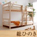 【送料無料】 総ひのき 2段ベッド シングル 耐荷重300kg 天然木 すのこ はしご 二段ベ