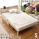 ◆送料無料◆ スマホスタンド付き ベッド すのこベッド ボン...
