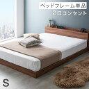 ◆送料無料◆ すのこベッド シングル 宮棚付きすのこベッド シングル すのこベッド 2口コンセント付き すのこベッドフレーム 宮付きすの..