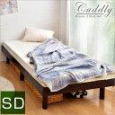 【送料無料/在庫有】 3段階 高さ調節 すのこベッド セミダブル 耐荷重200kg フレーム ベッド 敷き布団 マットレス すのこ ローベッド 木製 ベット ベッド下収納 ベッドフレーム セミダブルベ