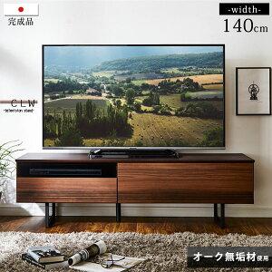 ◆送料無料◆テレビ台 オーク 無垢 日本製 完成品 幅140