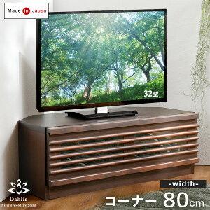 ◆送料無料◆ アルダー材 日本製 完成品 テレビ台 コー