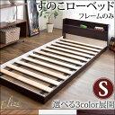 【送料無料/即納】フロアベッド ローベッド すのこベッド シングル フレーム 宮付 ベッド すのこベット ローベット 木製 ベット ロー ベッドフレーム シングルベッド 北欧 スノコベッド ベットフレ