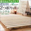 ★お客様満足度90%以上★布団の湿気対策に! すのこベッド すのこマット 二つ折り 折りたたみ式 折りたたみベット ベット シングル 折りたたみ ベッド 木製 スノコベッド