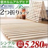 【送料無料/即日出荷】ランキング第1位! すのこベッド シングル 二つ折り 2つ折り すのこ 低ホル すのこマット 折りたたみベッド 折りたたみ式 折りたたみベット ベッド 折りたたみ 折り畳みベッド 湿気