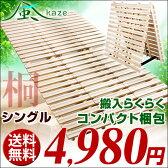 【送料無料】 布団の湿気対策! 桐 すのこ 低ホル すのこマット 二つ折り 耐荷重180kg 折りたたみベット ベット シングル 折りたたみ ベッド 木製 折り畳みベッド すのこベッド 湿気・カビ対策 除湿 組み立て品 すのこベット