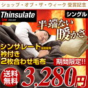 ★今だけ3280円★【送料無料/在庫有】 シンサレ