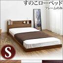 【送料無料/在庫有】フロアベッド ローベッド すのこベッド シングル フレーム 宮付 ベッド すのこベット ローベット 木製 ベット ロー ベッドフレーム シングルベッド 北欧 スノコベッド ベットフレーム
