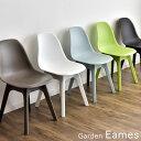 イームズ チェア ガーデンチェア イームズチェア リプロダクト ガーデン チェアー ガーデンチェアー eames デザイナーズ ガーデンファニチャー 庭 屋外家具 椅子 イス いす 北欧