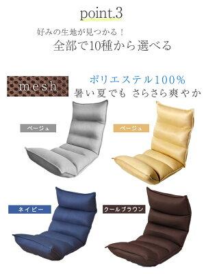 【送料無料/在庫有】座椅子14段階リクライニング14段メッシュ低反発リクライニング撥水加工マイクロファイバーPVC日本製ギア座いすリクライニングチェア座イス椅子イスチェアフロアチェア一人掛けソファ座椅子