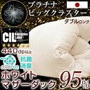 【送料無料】 日本製 CILブラックラベル プラチナビッグクラスター 440dp以上 羽毛布団 国産 ホワイトマザーダック ダウン95% かさ高180mm以上 [新技術アレルGプラス] ダブル ロング