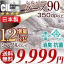 羽毛増量1.2kg!【送料無料】 日本製 シルバーグースダウン 90% 羽毛布団 350dp以上 シングル ロング 7年保証 【SEK認定アレルGプラス】 グース かさ高145mm以上 CILシルバー