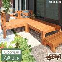 【送料無料】天然木 ウッドデッキ 7点セット 0.65平米用...