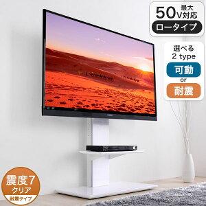 ◆送料無料◆ 棚板付き テレビスタンド 耐震タイプ <震