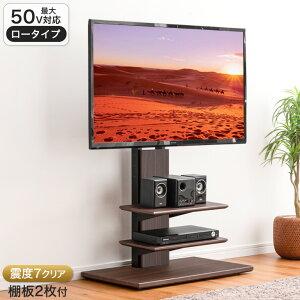 ◆送料無料◆ 棚板2枚付き テレビスタンド <震度7試験
