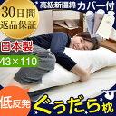 【全国送料無料】 30日間返品保証 ぐうだら枕 カバー付き 日本製 枕 カバー 43×110 マクラ 抱き枕 低反発 抱きまくら 枕カバー 安眠枕 快適枕 枕 低反発枕 ピロー 国産 まくら 低反発抱き枕