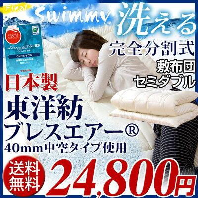日本製東洋紡ブレスエアー敷布団セミダブルサイズ