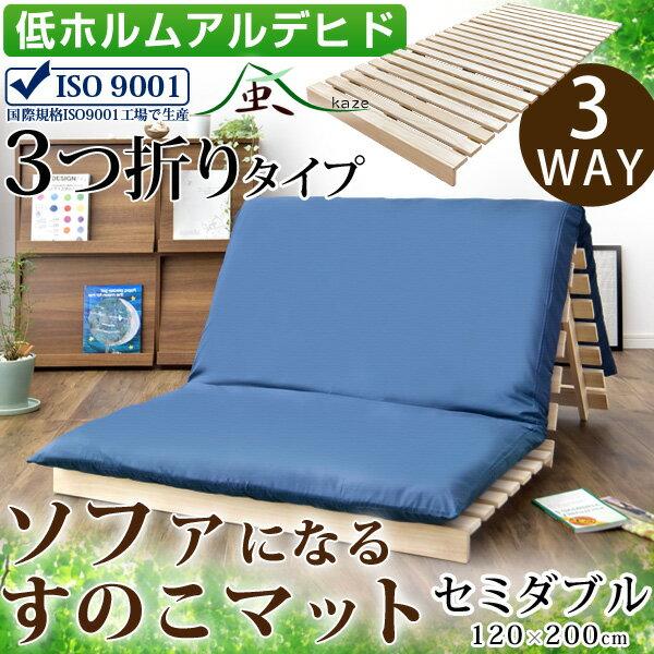 【送料無料】 ソファになるすのこマット 折りたたみベッド セミダブル 3つ折りすのこベッド すのこマット 三つ折り 3つ折り ソファ 折りたたみベット 木製 スノコベッド 低ホル 折りたたみ ベッド 3つ折りすのこ 折り畳みベッド 折り畳みベット