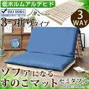 ソファになるすのこベッド 折りたたみベッド セミダブル 3つ折りすのこベッド すのこマット 三つ折り 3つ折り ソファ 折りたたみベット 木製 スノコベッド 折りたたみ ベッド