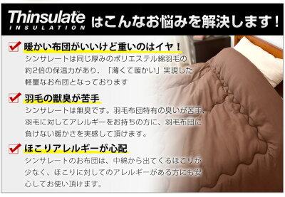 国産!防ダニ・防菌・防臭加工の3Mシンサレートウルトラ掛布団セミダブル