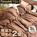 【送料無料】 日本製 掛け布団 掛布団 シングル ロング シンサレートウルトラ 150 全