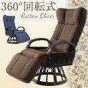 ラタンチェア 回転式 ハイバック 高座椅子 座椅子 回転座椅子 回転椅子 椅子 回転 リクライニング 肘掛け 木製 パーソナルチェア 一人掛け ラタン