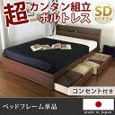 収納ベッド 日本製 セミダブル 引き出し コンセント付 フレームのみ 宮付き ベッド 収納 引き出し付き すのこベット 木製 宮棚 シンプル ベッドフレーム セミダブルベッド 国産