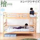 【全国送料無料/在庫有】 日本製 コンパクトサイズ ひのき 2段ベッド 大川家具 低ホル