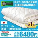 【送料無料】【365日保証】東洋紡 ハードマーブル 日本製 ...