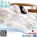 【送料無料】 日本製 へたりにくい 速乾 洗える 肌掛け布団 シングル 掛け布団 テイジ