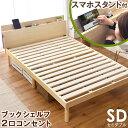 宮付きすのこベッド【送料無料】 ベッド セミダブル すのこ コンセント 2口 天然木 3段階