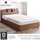 収納ベッド 日本製 ダブル 引き出し コンセント付 フレームのみ 宮付き ベッド 収納 引き出し付き すのこベット 木製 宮棚 シンプル ベッドフレーム ダブルベッド 国産