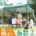 【送料無料】 ワンタッチ タープテント 2.5m 3段階調節...