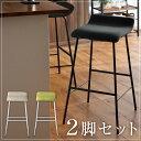2脚セット ◎クーポンで150円OFF◎【送料無料】 カウン