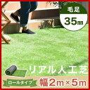 選べる2カラー【送料無料】 人工芝 ロール タイプ リアル U字固定ピン20本入 芝丈35mm 5m