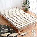 【送料無料】 すのこベッド 3段階 高さ調節 シングル 耐荷重200kg フレームのみ ベッド す